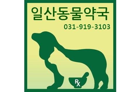 일산동물약국1.jpg : 일산동물약국