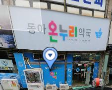 약국사진.PNG : 안산시 상록수 본오동 동아온누리약국